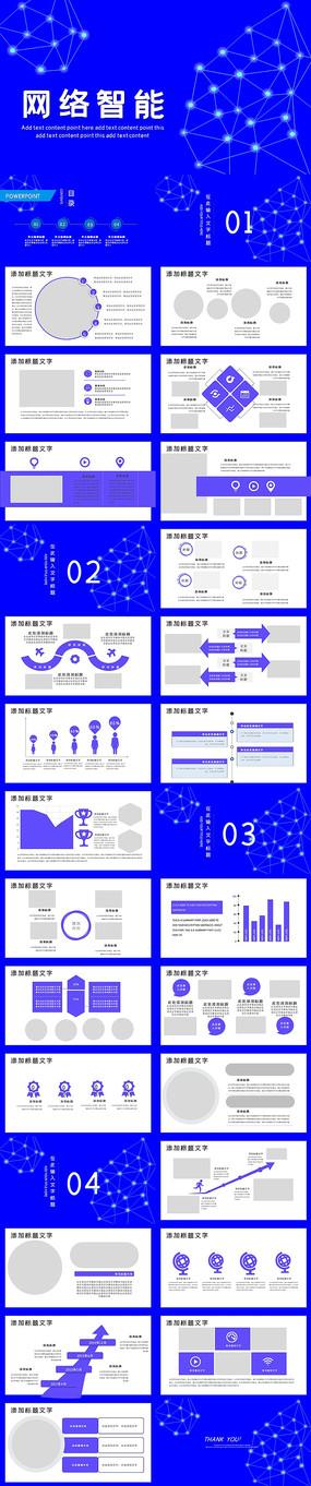 蓝色科技网络智能PPT模板 pptx