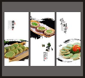绿茶饼海报