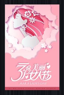 美丽女人节宣传海报