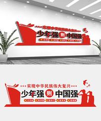 少年强中国强社区文化墙设计