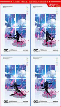 体育运动精神口号足球宣传海报设计