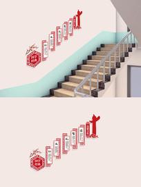 校园仁义礼智信国学楼梯走廊文化墙