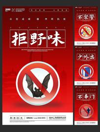 预防疫情个人防护宣传口号海报