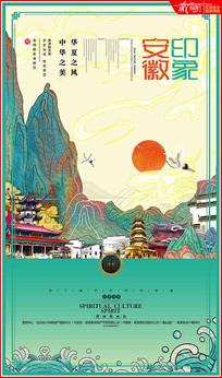 中国风安徽印象安徽景点旅游海报