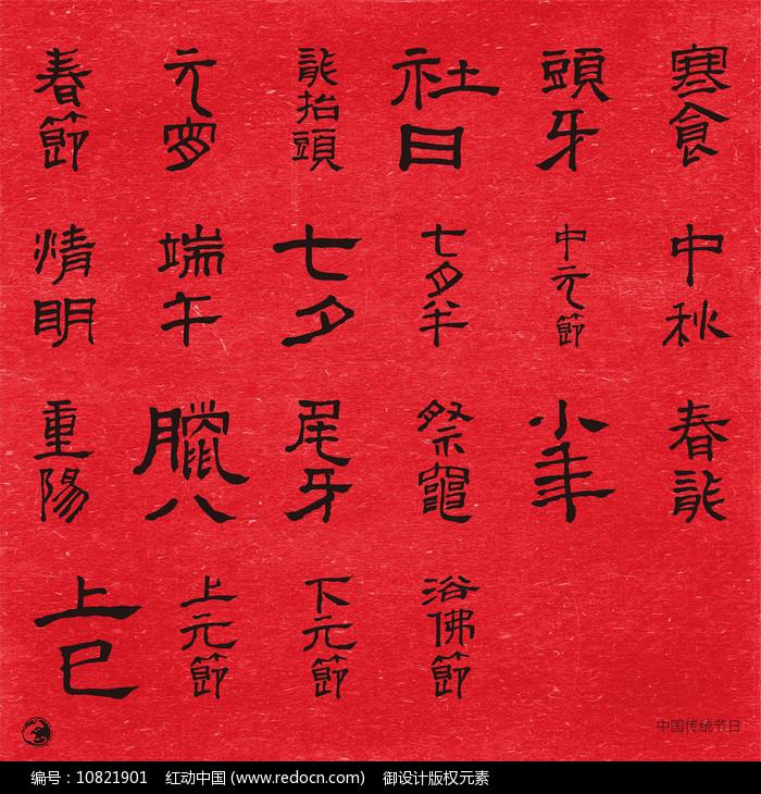 传统节日字图片