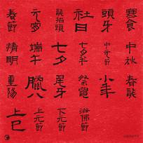 传统节日字