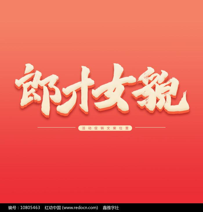 郎才女貌浪漫书法毛笔艺术字