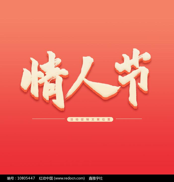情人节浪漫书法毛笔艺术字