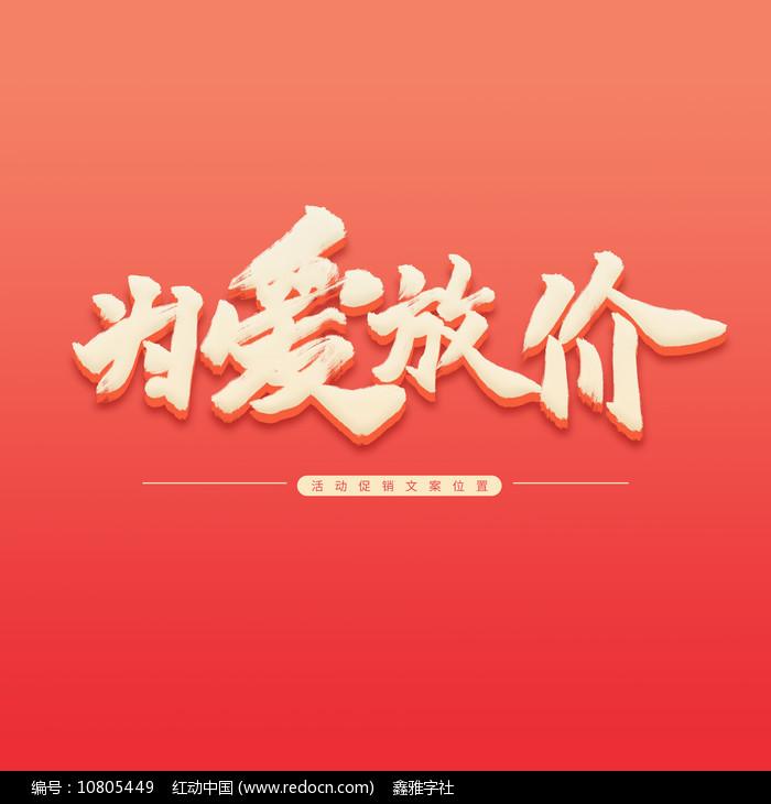 为爱放价浪漫书法毛笔艺术字图片