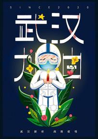 新冠肺炎医护人员祈愿海报