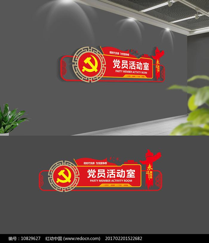 大气党员活动室党员之家党建文化墙图片