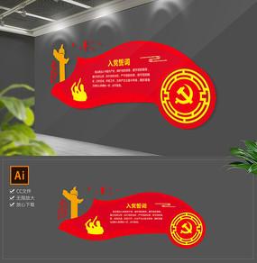 红色入党誓词党群党建文化墙