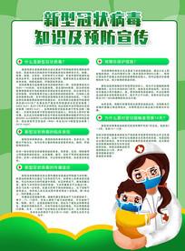 绿色清新医疗海报