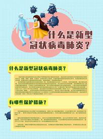 手绘病毒防护海报
