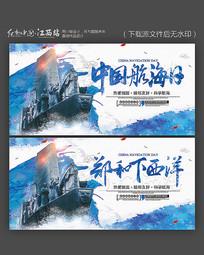 中国航海日新丝绸之路宣传海报