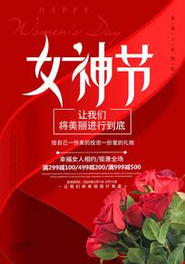38妇女节大气促销海报设计