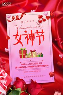 38妇女节女神节商场促销海报设计