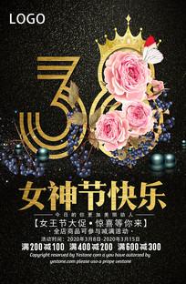 38妇女节女神节宣传促销海报