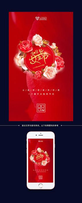 38女神节朋友圈推广图海报