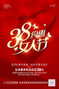 38约惠女人节妇女节海报