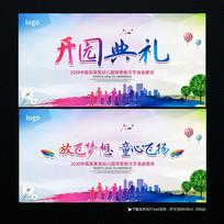 炫彩幼儿园小学开园典礼展板设计