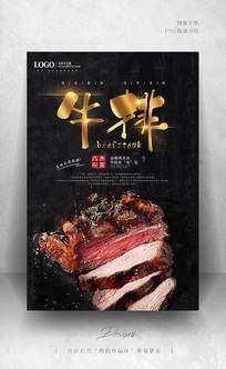 创意西餐牛排海报