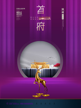 大气高端奢华首府房地产宣传海报设计