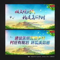 大气美丽乡村文化宣传展板模板设计