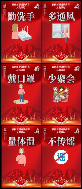 防控红色大气预防新型冠状病毒海报