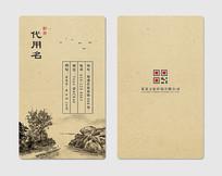 复古中国风名片模板