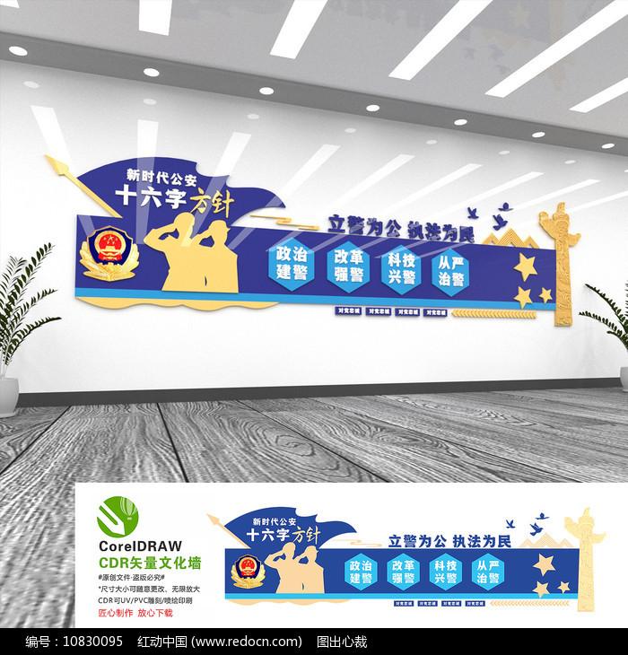 公安十六字方针警营党建文化墙图片