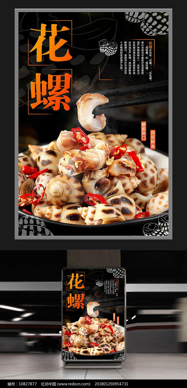 海鲜花螺美食海报设计图片
