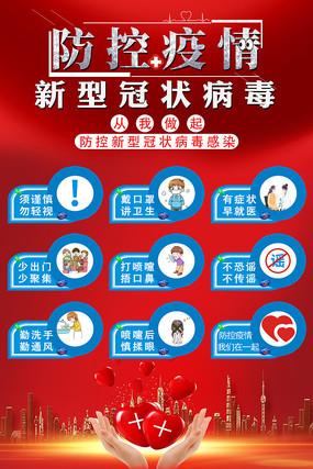 红色企业返岗复工预防新型冠状病毒海报