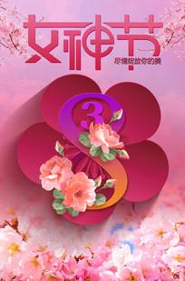 简约时尚大气38妇女节海报