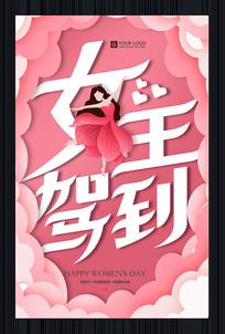 剪纸妇女节海报