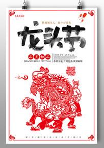 剪纸中国风二月二龙抬头海报设计