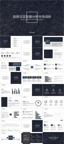 极简深蓝数据统计市场调研报告PPT模板