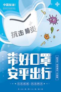 抗击肺炎带好口罩海报