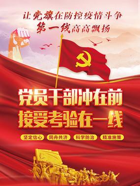 抗疫情党政工作宣传海报