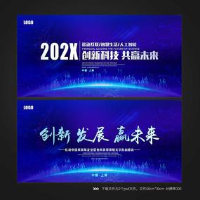 蓝色大气创新科技会议背景展板
