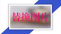 蓝色高端绸带文字照片展示宣传PR模板