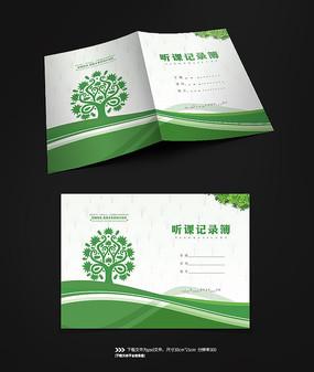 绿色清新学生听课记录簿封面