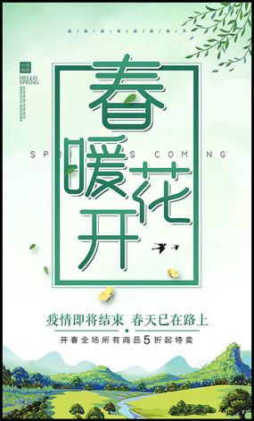 绿色小清新春暖花开海报设计