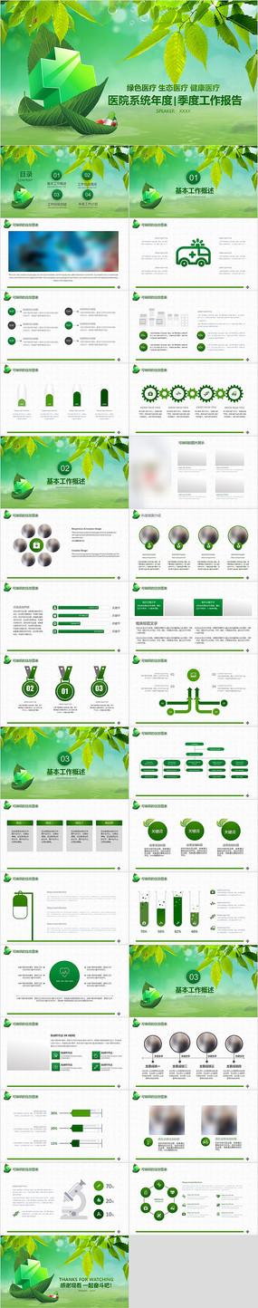 绿色医疗健康医疗生态医疗医疗PPT