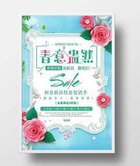 清新春季女装春意盎然促销海报