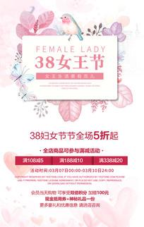 三八女王节促销海报