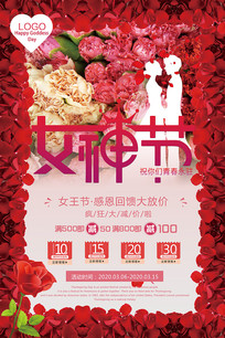 时尚38妇女节女神节海报设计