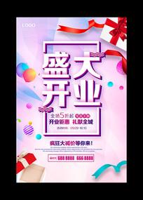 时尚大气盛大开业活动宣传海报