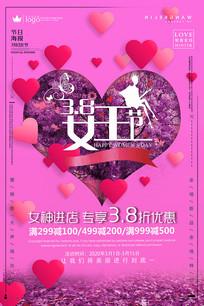 时尚浪费38妇女节宣传海报设计