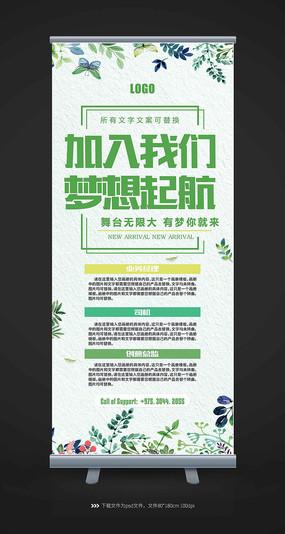 小清新绿色招聘展架设计